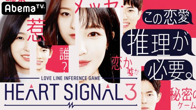 HEART SIGNAL3