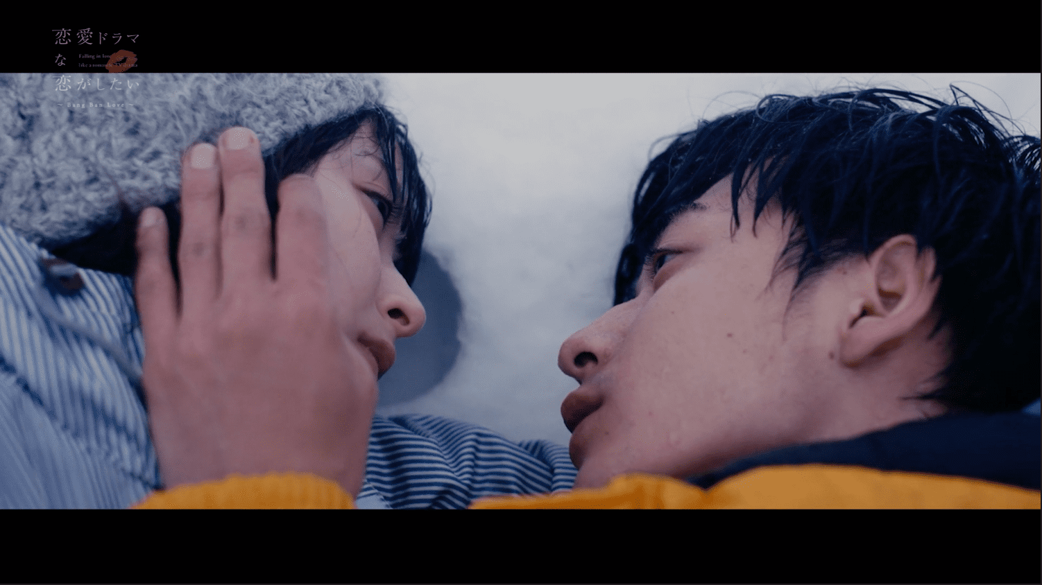 恋愛ドラマな恋がしたい~Bang Ban Love~