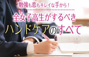 ハンドケア 紹介 アイキャッチ