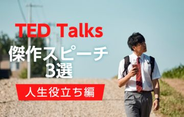 TED 人生編 アイキャッチ