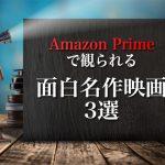 【不朽の名作】Amazon Primeで観られる面白名作映画3選