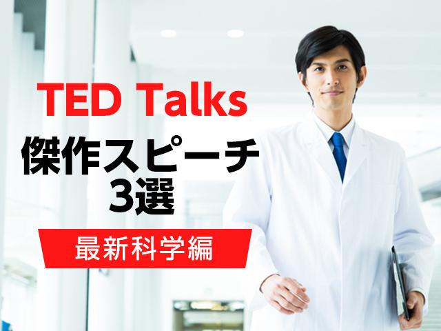 TED 科学 アイキャッチ