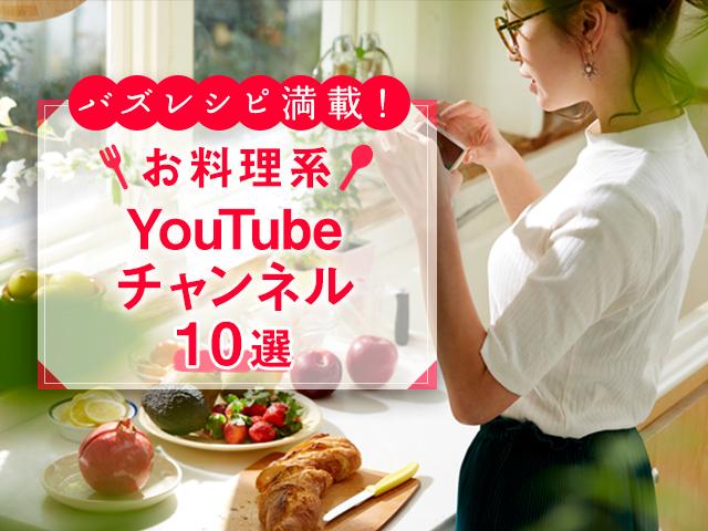 料理 Youtube アイキャッチ