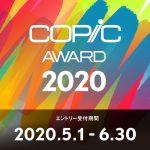 世界中のコピックファンが集うクリエイティブなコンテスト『コピックアワード2020』開催!