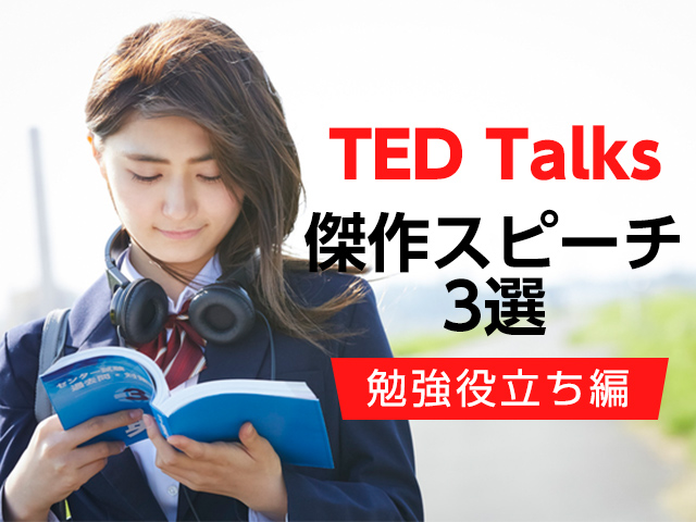 TED 勉強編 アイキャッチ