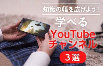 YouTube 勉強 アイキャッチ