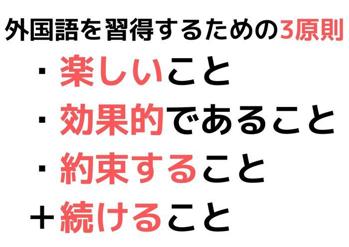 外国語学習 原則