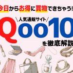 【徹底攻略】Qoo10好きによるQoo10初心者のためのQoo10講座