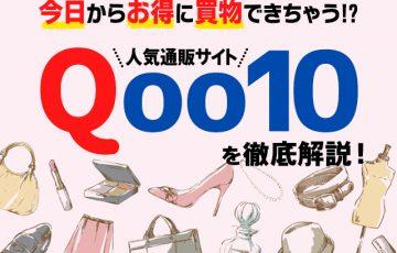Qoo10 買い物 方法 アイキャッチ