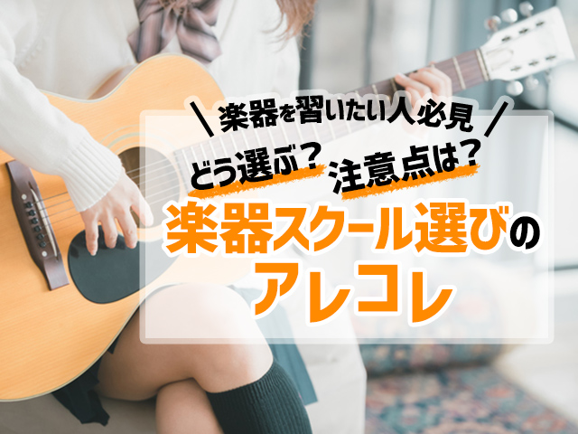 楽器 音楽 スクール 選び方