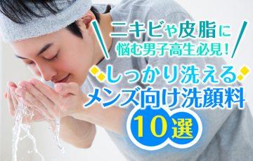 メンズ 男子高生 洗顔料 アイキャッチ