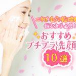 ニキビ・毛穴・乾燥肌に悩む女子必見! 肌悩み別・おすすめプチプラ洗顔料10選