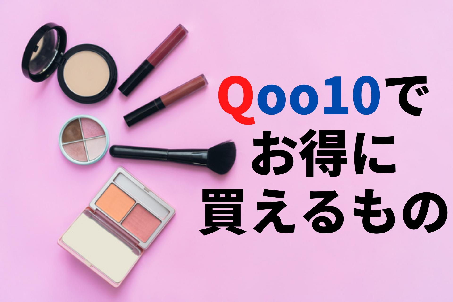 Qoo10 お得 買える 商品