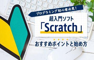 プログラミング Scratch おすすめ