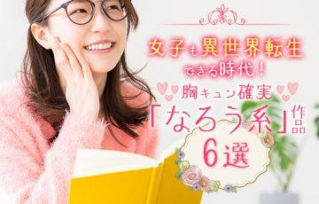 本を読みながら妄想する女性
