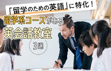 留学 英会話 アイキャッチ