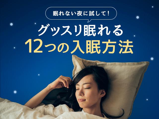 眠る 方法 12
