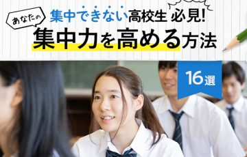 集中 高校生 アイキャッチ