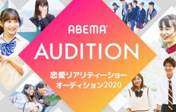 ABEMA AUDITION