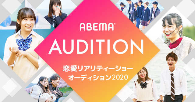 ABEMA AUDITION