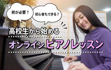 女 ピアノ