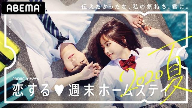 恋する♥週末ホームステイ 2020夏