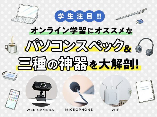 マイク webカメラ wifi パソコン