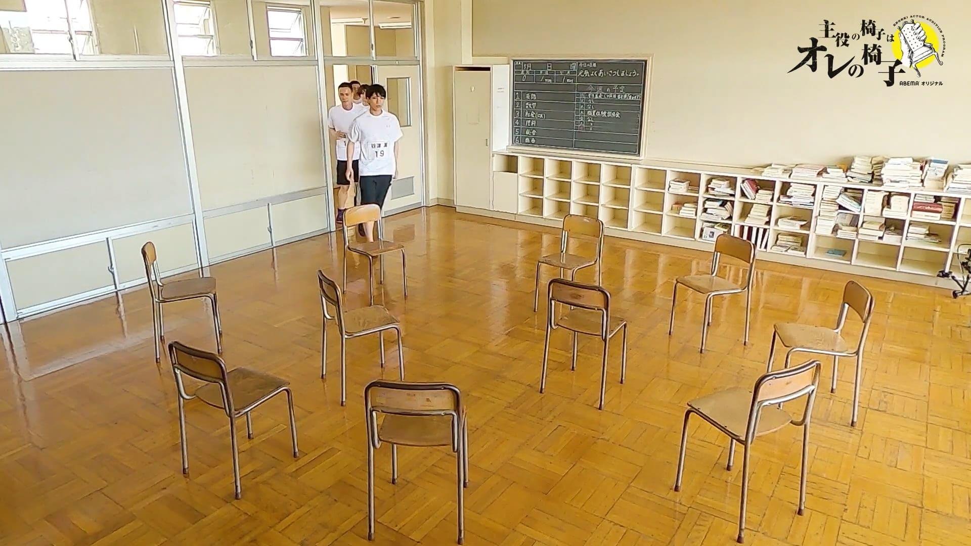 主役の椅子はオレの椅子