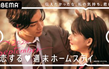 『恋する週末ホームステイ 2020 September』 (1)