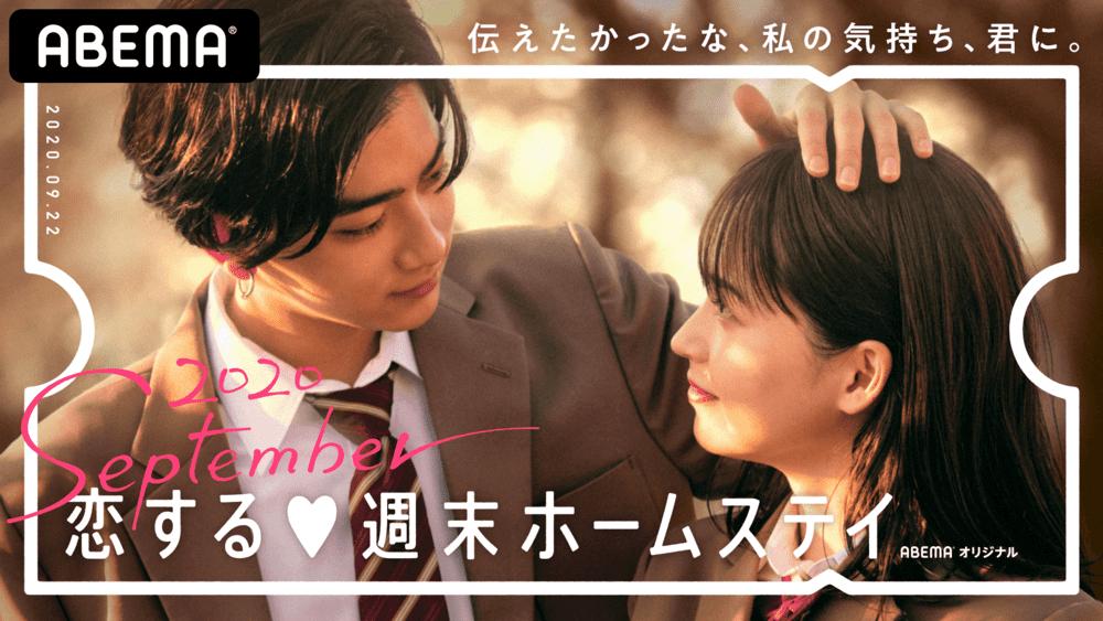 『恋する週末ホームステイ 2020 September』