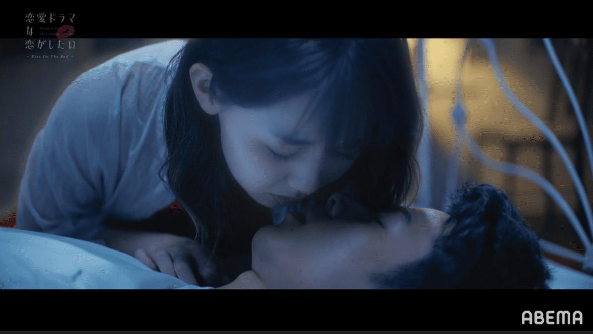 『恋愛ドラマな恋がしたい~Kiss On The Bed~』