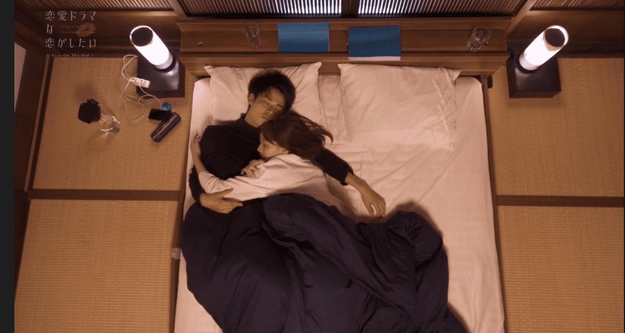 恋愛ドラマな恋がしたい~Kiss On The Bed~